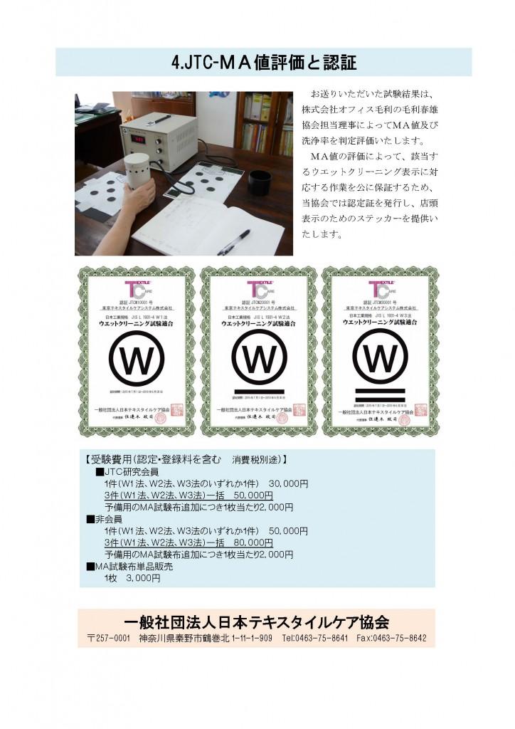 日本テキスタイルケアMA試験案内書_ページ_4