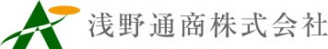 福岡、九州、東京を中心に展開するクリーニング資材、機材の浅野通商