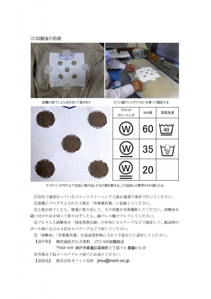 日本テキスタイルケアMA試験案内書_ページ_3