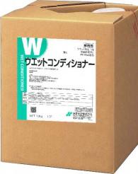 ウェットコンディショナーR120H(ウェット仕上げ剤)
