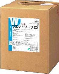 ウェットソープDX(ウェット用液体洗剤)