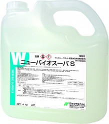 ニューバイオスーパS(ランドリー、ウェット用液体洗剤)