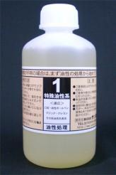パートマジックNo.1(特殊油性染み抜き剤)