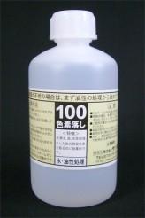 スペシャルマジックNo.100(色素落とし・染み抜き剤)