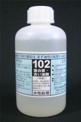 スペシャルマジックNo.102(蛋白・古油脂落とし)