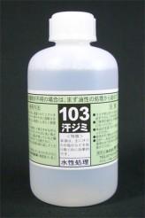 スペシャルマジックNo.103(汗ジミ)