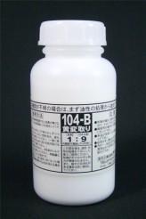 スペシャルマジックNo.104B(黄変取り(粉))
