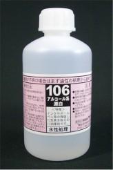 スペシャルマジックNo.106(アルコール系漂白)