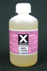 パートマジックNo.X(油性系染み抜き剤ガン用)