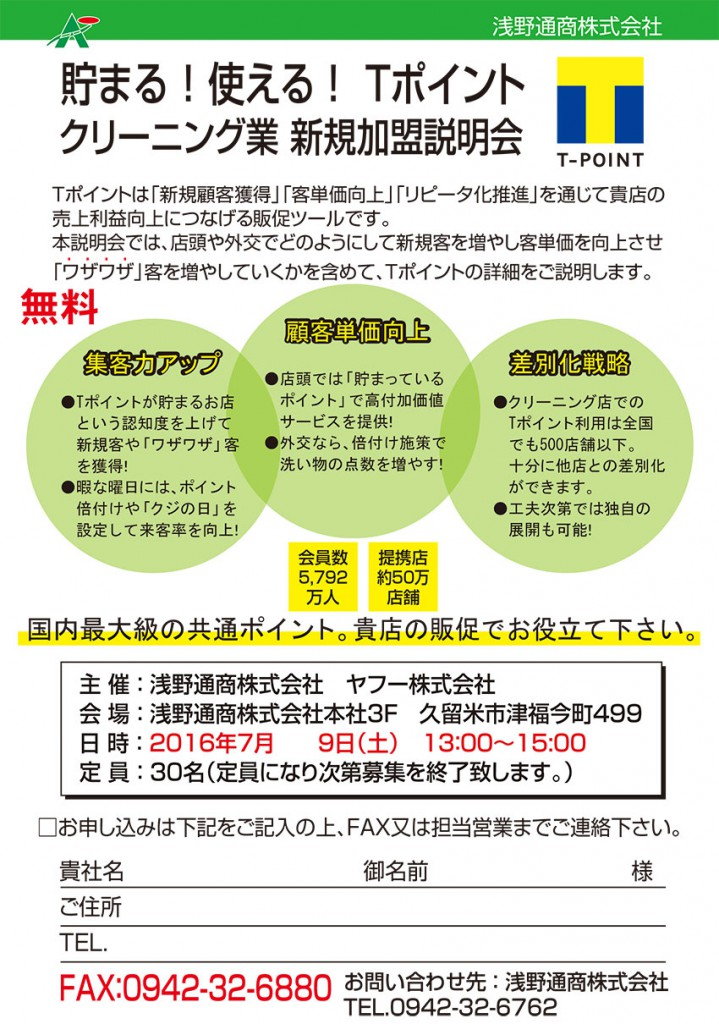 Tポイント新規加入説明会-(1)