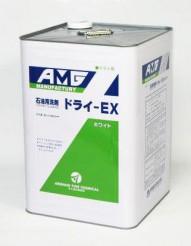 クリーニング業務用洗剤   ドライEXホワイト(石油ドライ用ソープ)