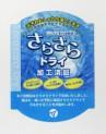 クリーニング販促シール|汗抜き加工