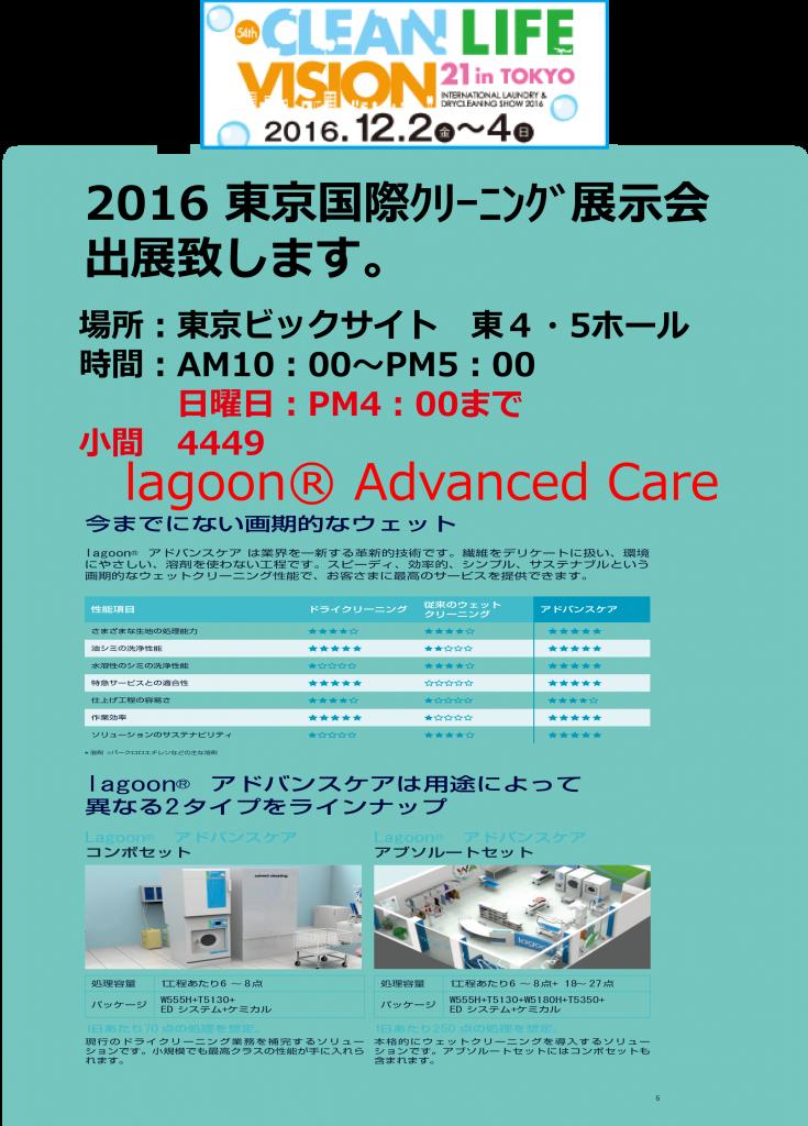 クリーニング全国展示会2016東京