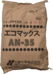 エコマックスAN-35(リネン用粉末洗剤)|日華化学株式会社