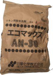 エコマックスAN-30(リネン用粉末洗剤) 日華化学株式会社