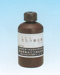 生なり修正剤|恵美須薬品化工株式会社